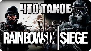 Что такое: Rainbow Six Siege? Обзор игры без прикрас и немножко о Ubisoft