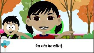 मेरा शरीर मेरा शरीर है - मेरा शरीर मेरा शरीर कार्यक्रम है (Hindi) My Body is My Body programme
