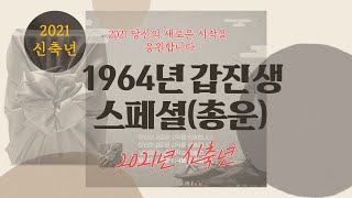 1964년생 갑진생 스페셜(2021년 신축년 총운및 보충)