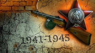 Почему и зачем пытаются переписать ИСТОРИЮ? Великая Отечественная война.