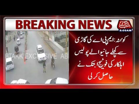 Quetta: AbbTakk Obtain Footage of MPA's Car Hitting Police Officer