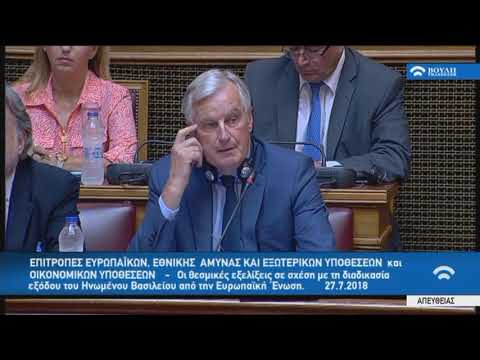 Οι εξελίξεις σε σχέση με τη διαδικασία εξόδου του Ηνωμένου Βασιλείου από την (ΕΕ).(27/07/2018)