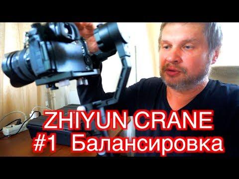 Zhiyun Crane #1 Начало работы. Балансировка