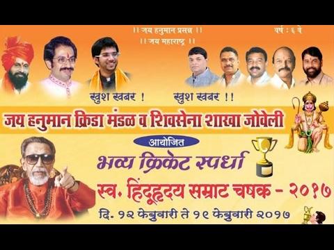 hindu hruday samrat chashak 2017 | Badlapur ,joweli