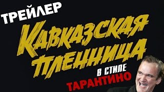 """Кавказская пленница"" трейлер в стиле Тарантино"