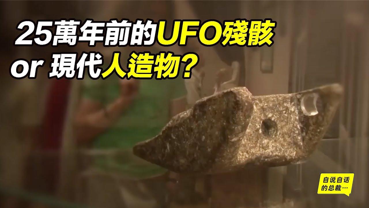 25萬年前的UFO殘骸or現代人造物——艾烏德楔子與《魔鬼聖經》齊名的考古謎團 自說自話的總裁