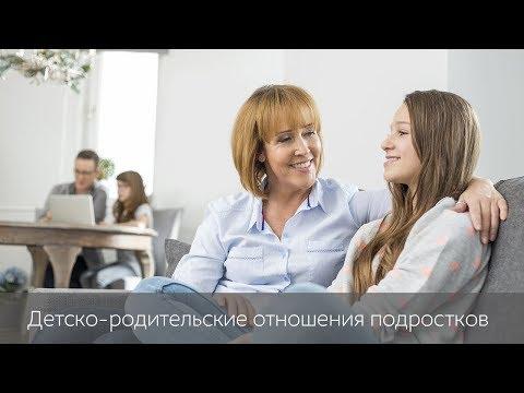 """Лекция """"Детско-родительские отношения подростков"""""""