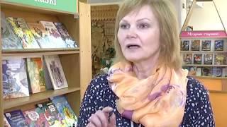 2017-05-19 г. Брест. Авторская встреча с писательницей Евдокимовой. Новости на Буг-ТВ.