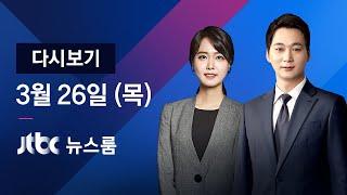 2020년 3월 26일 (목) 특집 뉴스룸 다시보기 - 4·15 후보등록 시작|코로나 정국 속 막 오른 총선 레이스