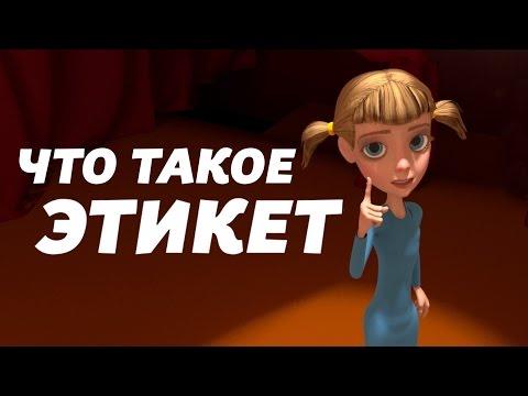 Мультфильм правила этикета на каждый день для детей