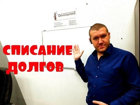 Россияне должны банкам более 13 триллионов рублей! ЧТО ДЕЛАТЬ? КАК СПИСАТЬ ДОЛГИ?