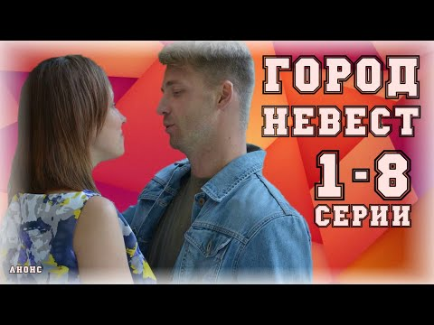 ГОРОД НЕВЕСТ 1-8 СЕРИЯ (Сериал, 2020) Премьера на канале РОССИЯ 1 обзор, дата выхода