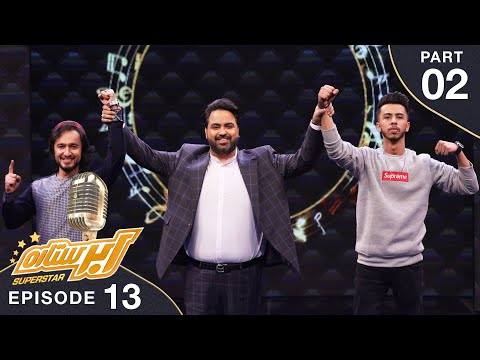 SuperStar Season 03 - Top 05 Result Show - Part 02 / فصل سوم