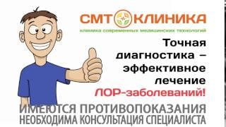 СМТ ЛОР (Отоларингология)(, 2016-04-14T12:09:20.000Z)
