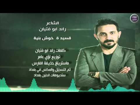 اغنية راشد ابو فتيان خوش بنية 2016 كاملة اون لاين MP3