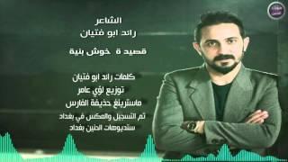 رائد ابو فتيان خوش بنية النسخة الأصلية   2016