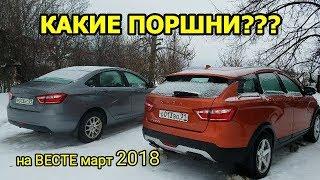 Вскрываем секреты двигателя ВЕСТЫ марта 2018 года )))