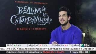 Интервью. Марио Касас. Марина Аржиловская РБК-ТВ