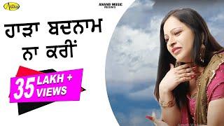 Amrita Virk ll Hada Badnam Na Karin ll Anand Music ll New Punjabi Song 2016