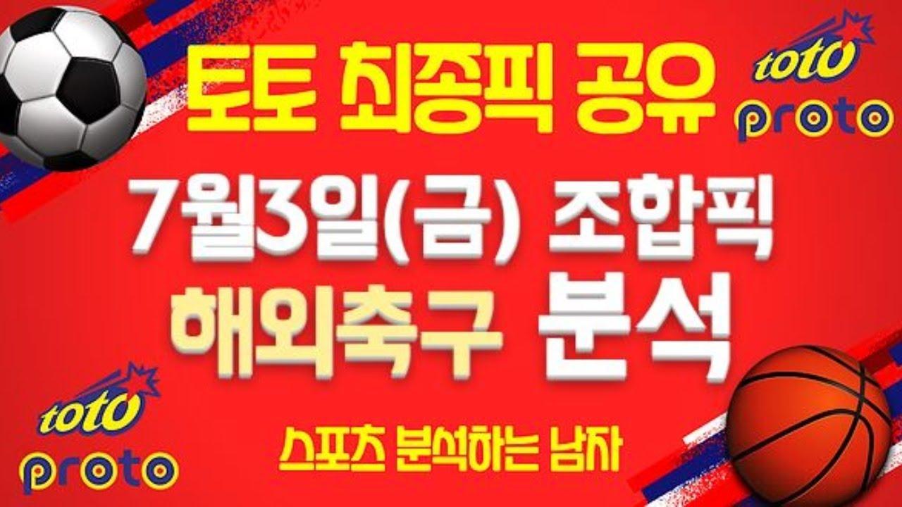 스포츠토토 축구토토 토토 프로토 승무패 축구분석 7월3일 금요일 배트맨토토