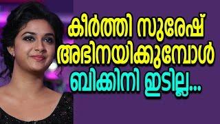 കീർത്തി സുരേഷ്  ബിക്കിനി ഇടില്ല | Keerthi Suresh | Bikini