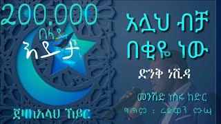 New Amharic Neshida 2020 / አዲስ ነሺዳ // አላህ ብቻ በቂዬ ነው // Best Ethiopian Nesheed// Nesru Kedir
