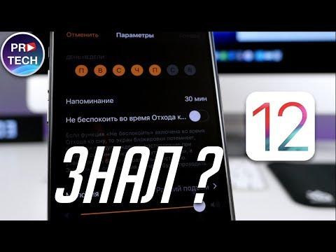 20+ скрытых функций iOS 12 (часть 2). Тебе понравится! | ProTech