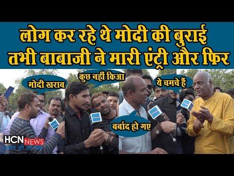 HCN News | लोग कर रहे थे पीएम मोदी की बुराई तभी बाबा जी ने मारी एंट्री और घुमा दिया मामला