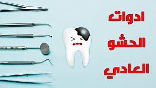 سبب أنا سعيد المشاهد أسماء أدوات طبيب الأسنان Natural Soap Directory Org