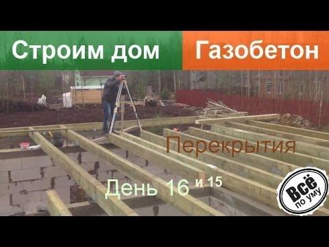 видео: Строим дои из газобетона. День 15-16. Делаем деревянное перекрытие. Все по уму