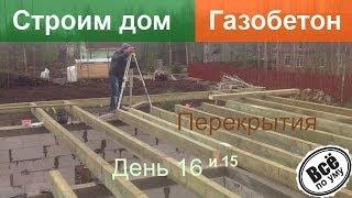Строим дои из газобетона. День 15-16. Делаем деревянное перекрытие. Все по уму(Сайт проекта