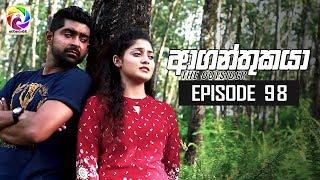 Aaganthukaya Episode 98|| 02nd August 2019 Thumbnail