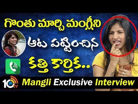 'మంగ్లీ' పాటకు చెవు కోసుకున్నదంట…   Mangli Interview   Mangli Sankranthi Song   10TV