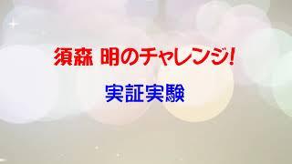 新・須森明のチャレンジ