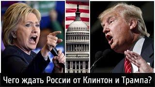 Чего ждать России от Клинтон и Трампа?