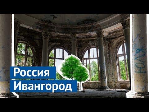 Ивангород: местные бабушки и роскошная столовая