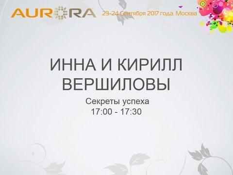 Секреты Успеха  Топ Лидер Компании AurOra Инна Вершилова  Форум 2017