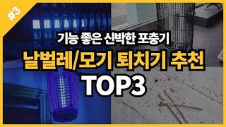 모기퇴치기 추천 TOP3 - 날벌레,모기 싹다 포충해서…