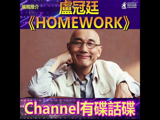 盧冠庭|HOMEWORK|Channel有碟話碟