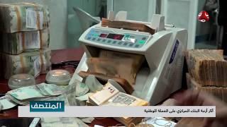 آثار أزمة البنك المركزي على العملة الوطنية | تقرير يمن شباب