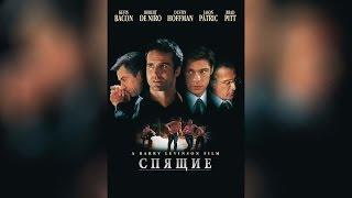 Спящие (1996)