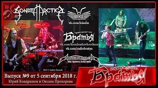Братья-9: гр. Sonata Arctica и др.<