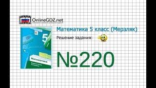 Задание №220 - Математика 5 класс (Мерзляк А.Г., Полонский В.Б., Якир М.С)