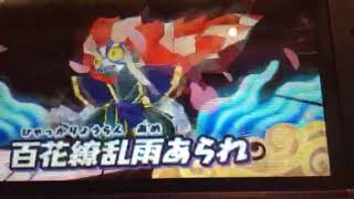 Yokai Watch 3 Sushi Kabukiroid's New Soultamate?!?