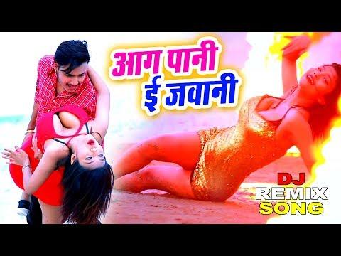 #ankush-raja-का-मार्किट-का-सबसे-हिट-गाना---आग-पानी-ई-जवानी---#dj-remix-video-song---bhojpuri-dj-song