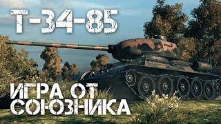 Т-34-85 Игра от союзника