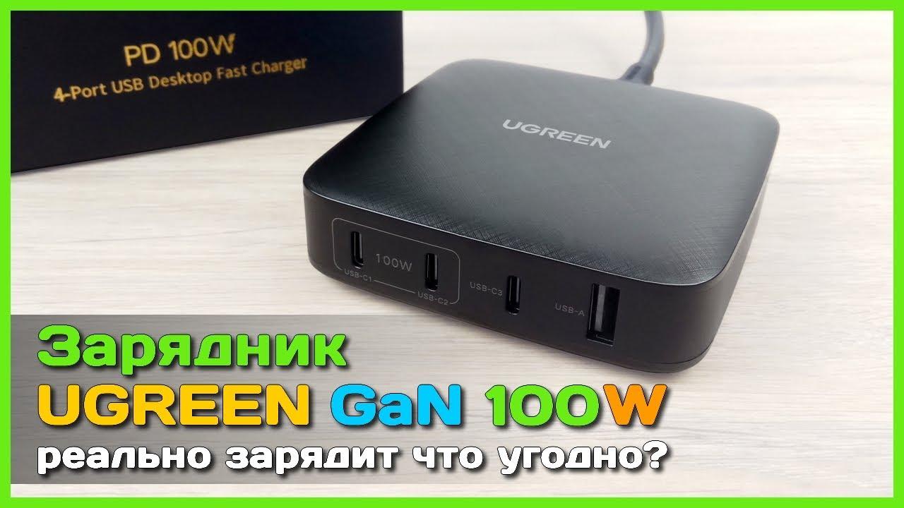 📦 Зарядник UGREEN 100W 🔥 - МОЩНАЯ зарядная станция на GaN транзисторах с AliExpress