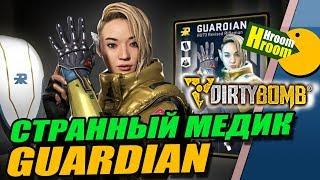 Странный медик Guardian - Dirty Bomb - Guardian gameplay