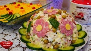 салат на праздничный стол «Нежность». Очень ВКУСНЫЙ и ПРОСТОЙ салат на Новый год 2020