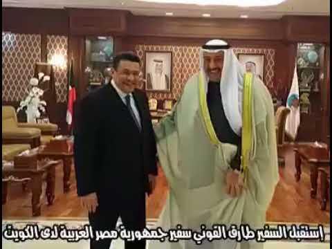 الشيخ فيصل الحمود استقبل سفير جمهورية مصر العربية وعددا من القيادات الأمنية🇰🇼🇪🇬